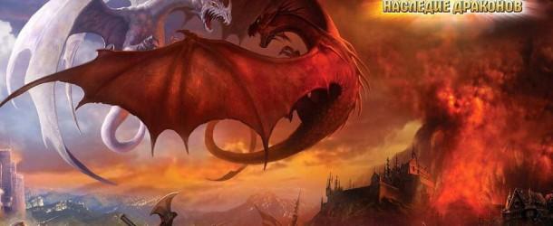 Браузерная игра «Легенда: Наследие драконов» выиграла «Премию Рунета»