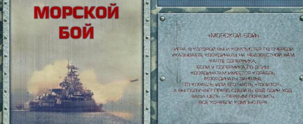 Флеш-игры от Минобороны РФ