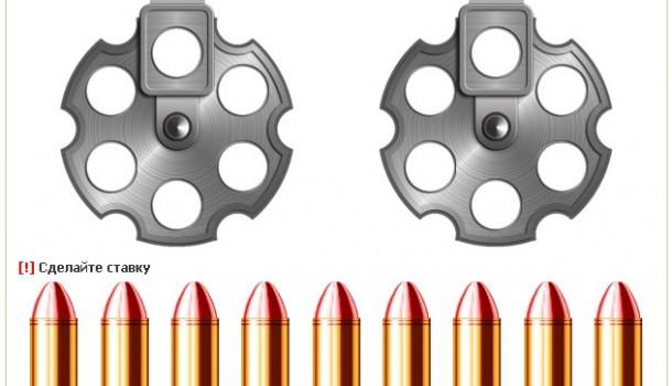 Увлекательная игра – русская рулетка
