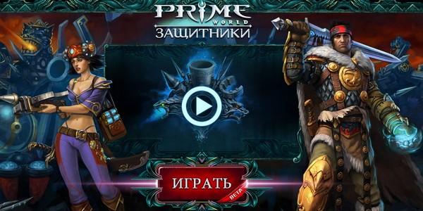 Новая игра от Нивала – Prime World (Прайм ворлд): Защитники