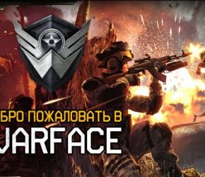 Бесплатные читы для Warface